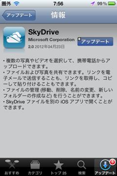 skydrivephotostreem1